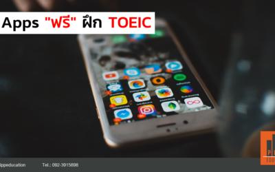 5 Apps ฟรีฝึก TOEIC