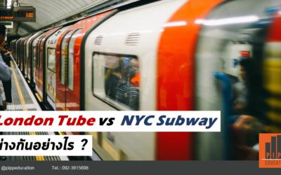 London Tube vs NYC subway เหมือนและต่างกันอย่างไร?