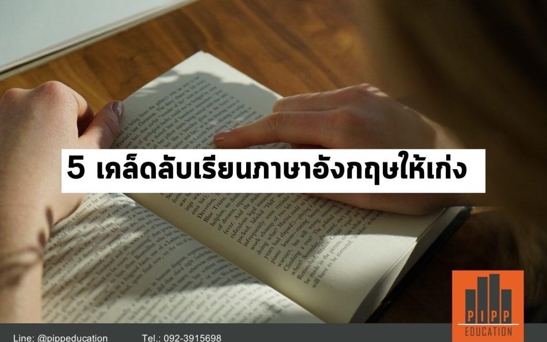 5 เคล็ดลับเรียนภาษาอังกฤษให้เก่ง