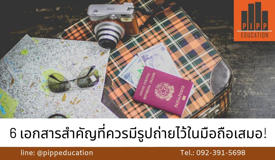 6 เอกสารสำคัญที่ควรถ่ายรูปติดมือถือไว้เผื่อเกิดเหตุฉุกเฉินระหว่างเดินทางไปต่างประเทศ