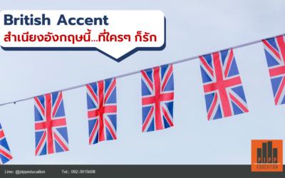 British Accent สำเนียงอังกฤษแบบเจ้าของภาษา