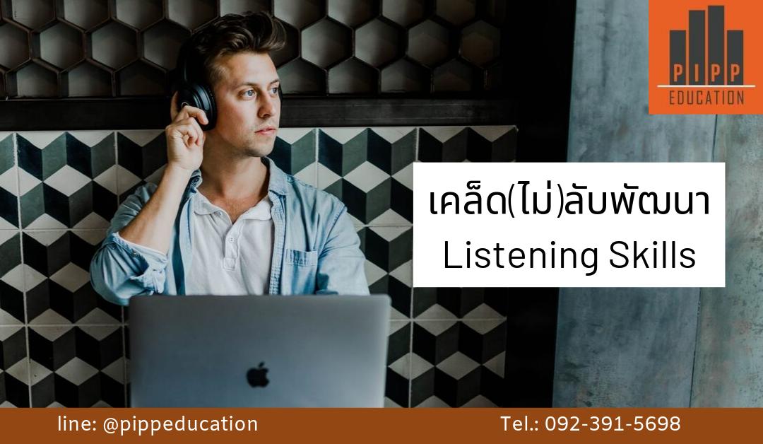 5 ขั้นทำง่าย เคล็ด(ไม่)ลับพัฒนา listening skill