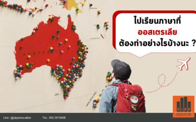 แนวทางการเตรียมตัวเบื้องต้น สำหรับคนอยากเรียนภาษาอังกฤษที่ Australia