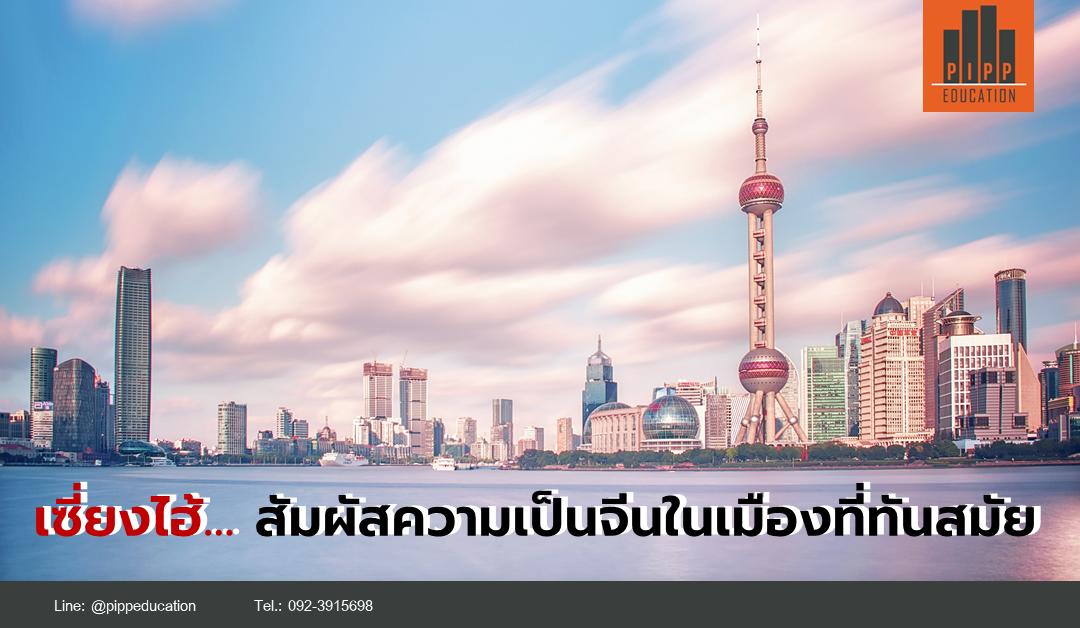 Shanghai … สัมผัสความเป็นจีนในเมืองที่ทันสมัย