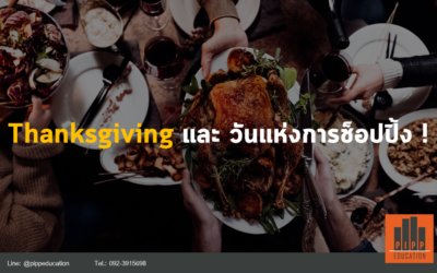 Thanksgiving และวันแห่งการช็อปปิ้ง?