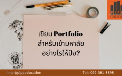 แนะนำวิธีทำ Portfolio สำหรับเข้ามหาวิทยาลัย ให้ปัง! เตะตากรรมการ