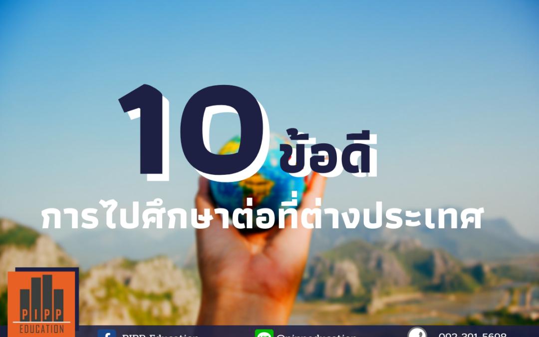 10 ข้อดี ของการไปศึกษาในต่างประเทศ