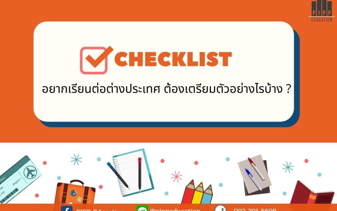 Checklist เรียนต่อต่างประเทศ ต้องเตรียมอะไรบ้าง?