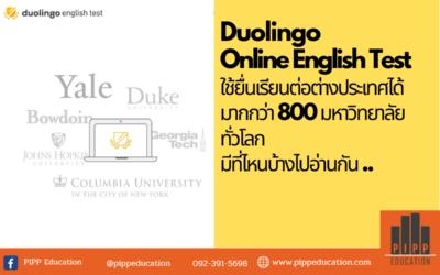 Duolingo Online English Test