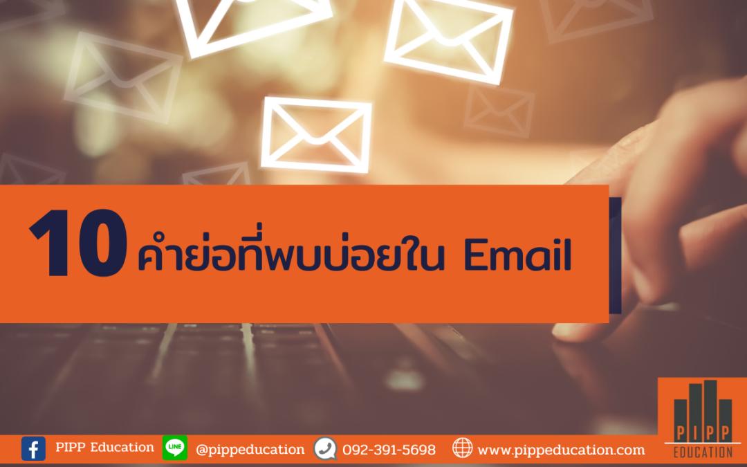 10 ตัวย่อที่พบได้บ่อยใน Email