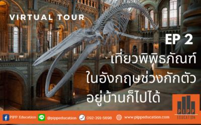 Virtual Tour EP 2: เที่ยวพิพิธภัณฑ์ในอังกฤษช่วงกักตัว