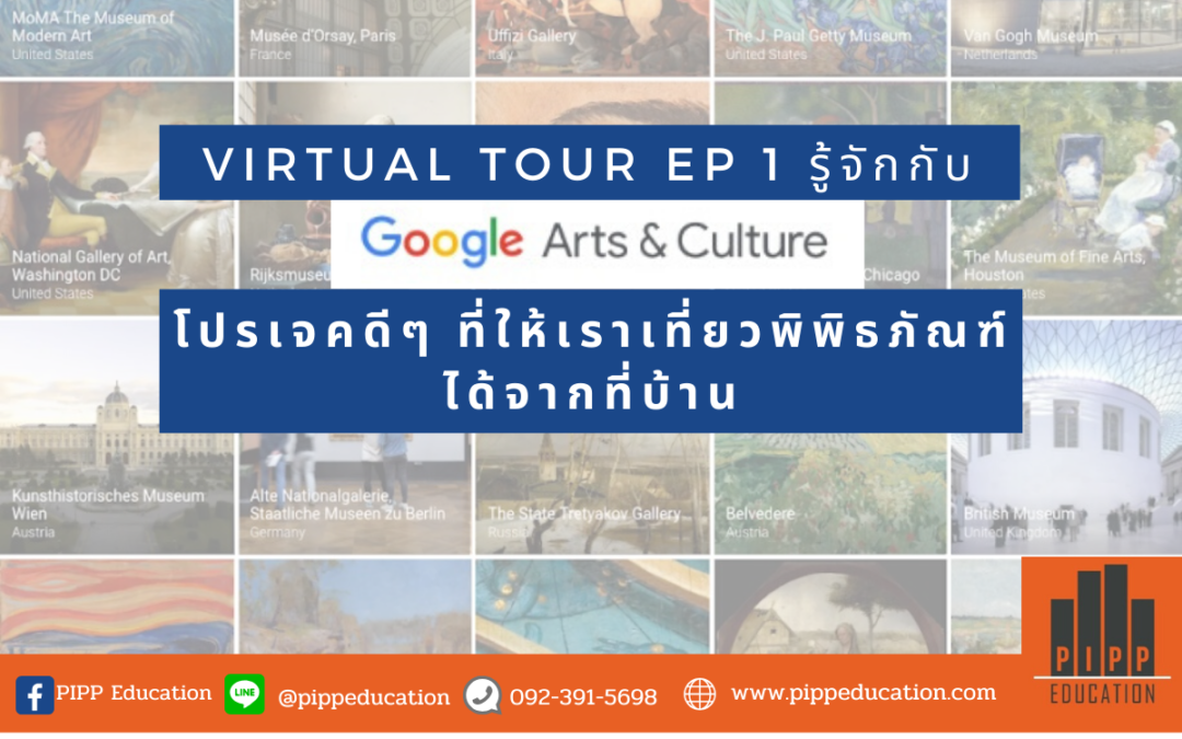 Virtual Tour EP 1: Google Arts & Culture