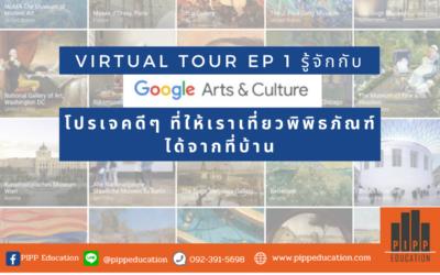 Virtual Tour EP 1: Google Arts & Culture