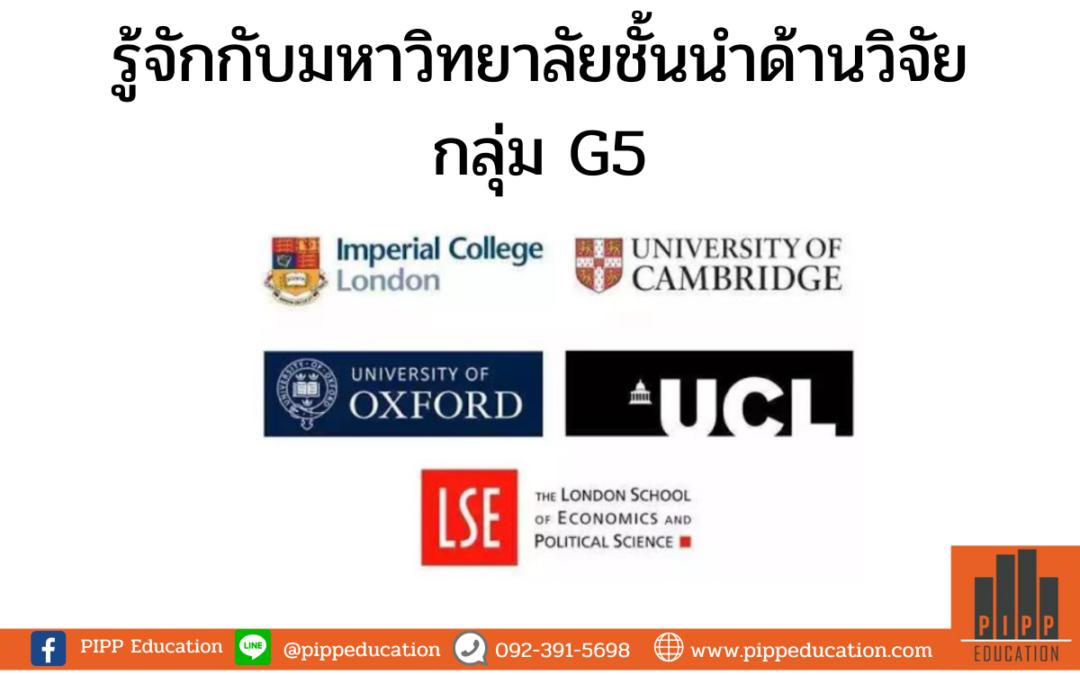 รู้จักกับมหาวิทยาลัยชั้นนำด้านวิจัย กลุ่ม G5