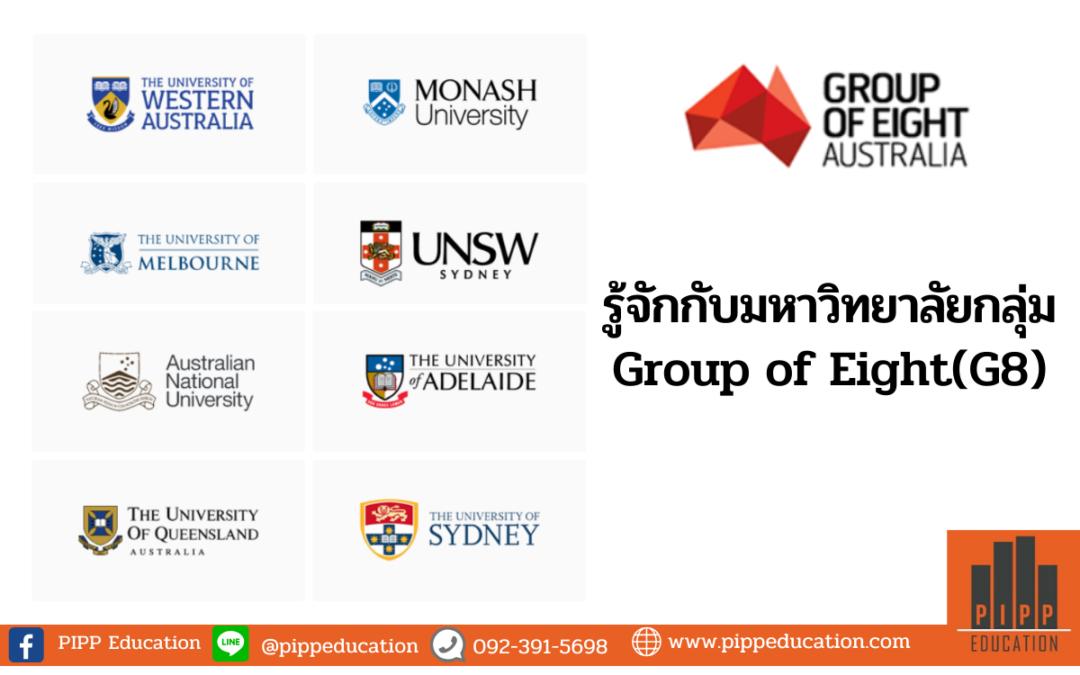 รู้จักกับมหาวิทยาลัยกลุ่ม Group of Eight(G8)
