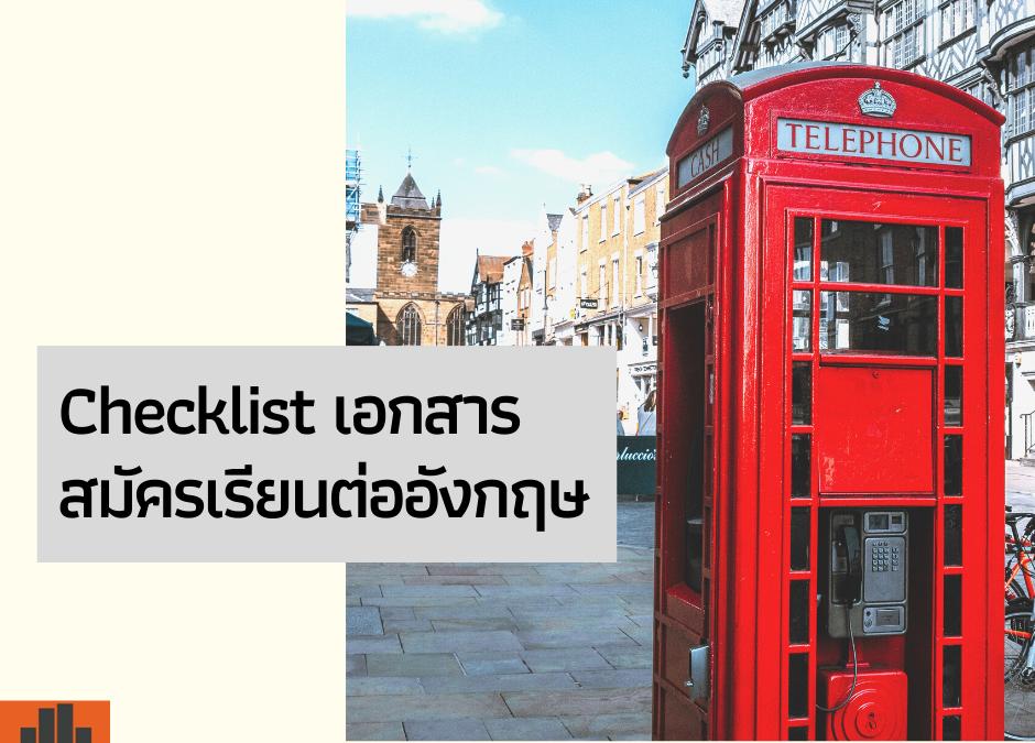 Checklist เอกสารสมัครเรียนต่ออังกฤษ