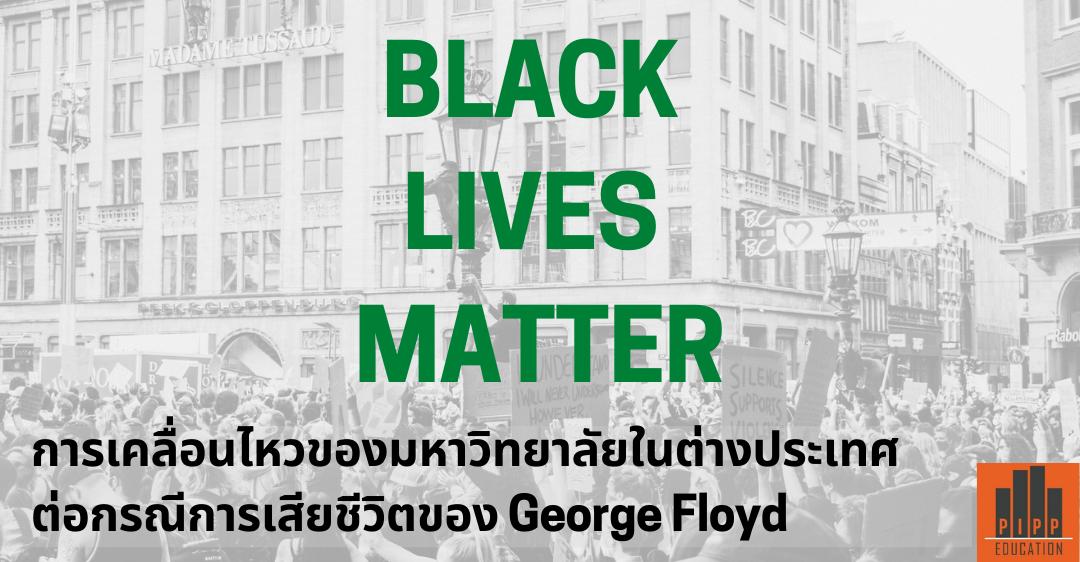 การเสียชีวิตของ George Floyd และการเคลื่อนไหวของมหาวิทยาลัยในต่างประเทศ