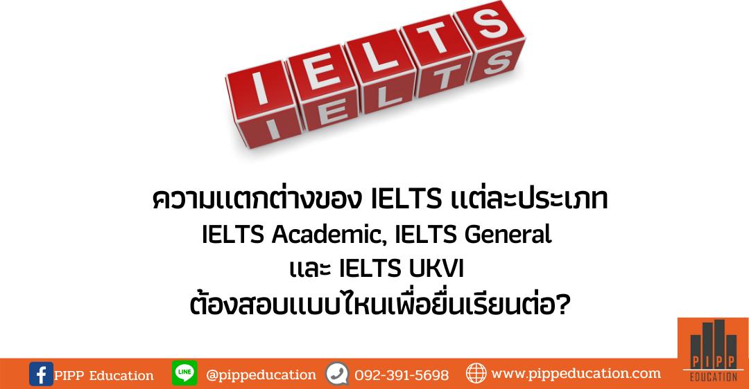 ความแตกต่างระหว่าง IELTS Academic, IELTS General และ IELTS UKVI