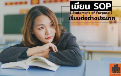 เขียน SOP (Statement of Purpose) เรียนต่อต่างประเทศ