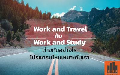 Work and Travel กับ Work and Study ต่างกันอย่างไร โปรแกรมไหนเหมาะกับเรา