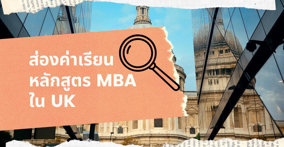 เรียนต่ออังกฤษ ค่าเรียนหลักสูตร MBA ใน UK