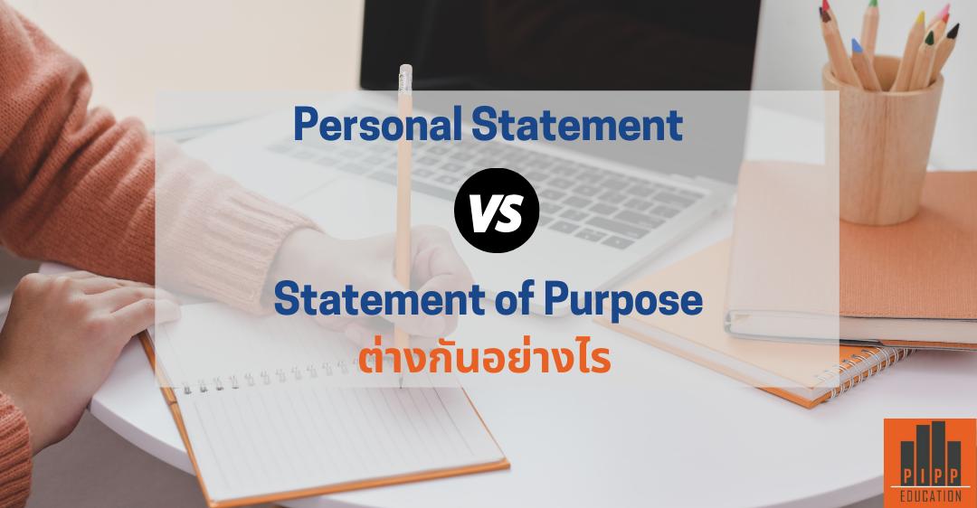 Personal Statement Vs Statement of Purpose ต่างกันอย่างไร