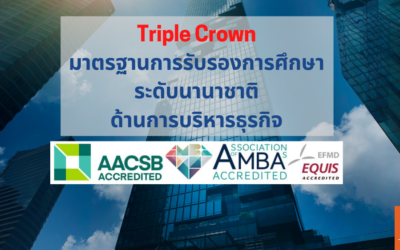 เรียนต่ออังกฤษสาย Business ควรทราบ Triple Crown Accredited คืออะไร?