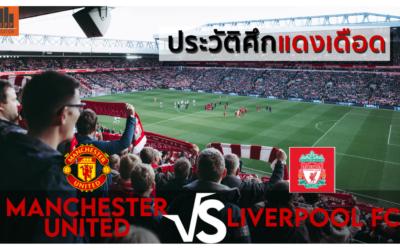 ประวัติศึกแดงเดือด Manchester United Vs Liverpool FC