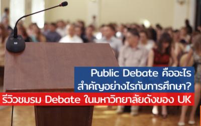 Public Debate สำคัญอย่างไรกับการศึกษา