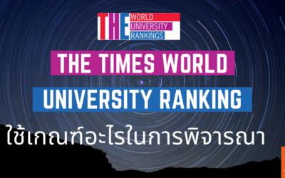 THE Times World University Ranking ใช้เกณฑ์อะไรในการพิจารณา