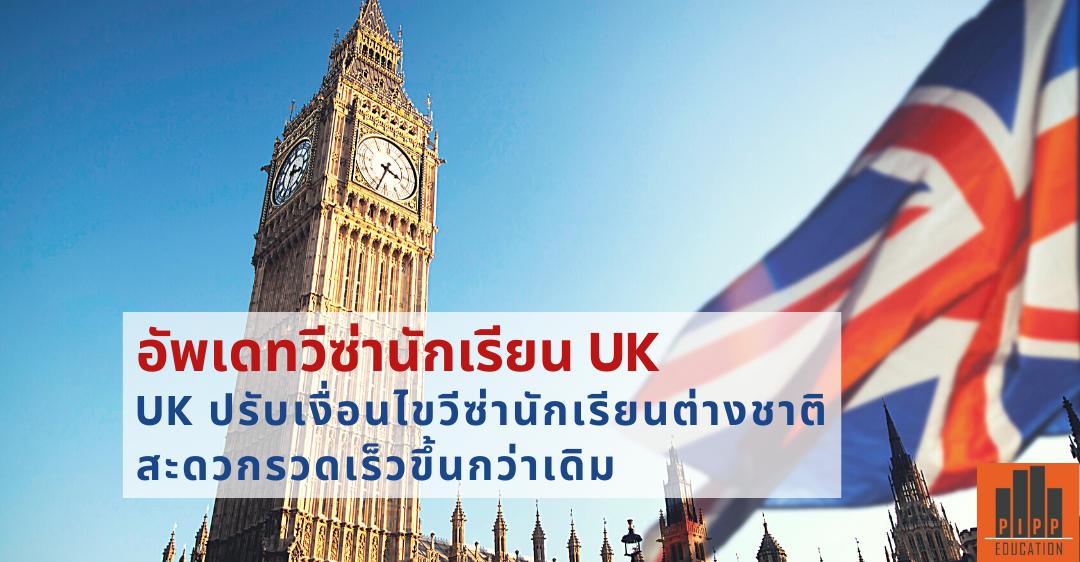 UK ปรับเงื่อนไขวีซ่านักเรียนต่างชาติ