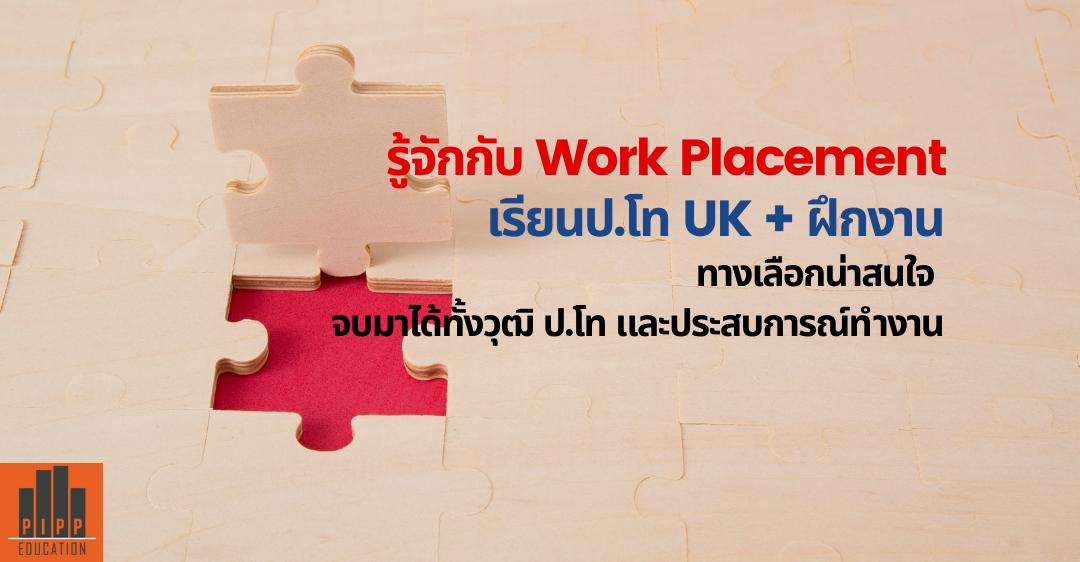 รู้จักกับ Work Placement เรียน ป.โท UK พร้อมฝึกงาน