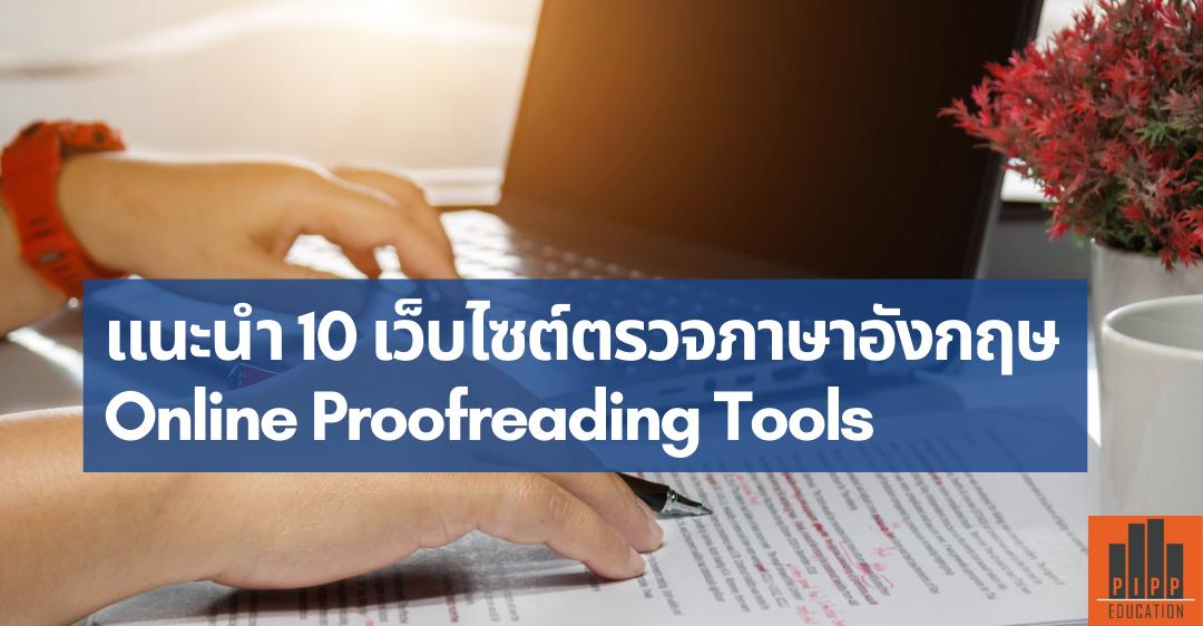 แนะนำ 10 เว็บไซต์ตรวจภาษาอังกฤษ Online Proofreading Tools
