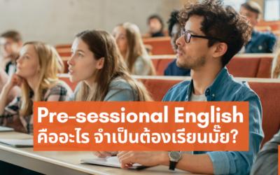 Pre-sessional English Course คืออะไร จำเป็นต้องเรียนมั๊ย?