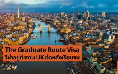 The Graduate Route Visa อยู่ทำงาน UK ต่อหลังเรียนจบ
