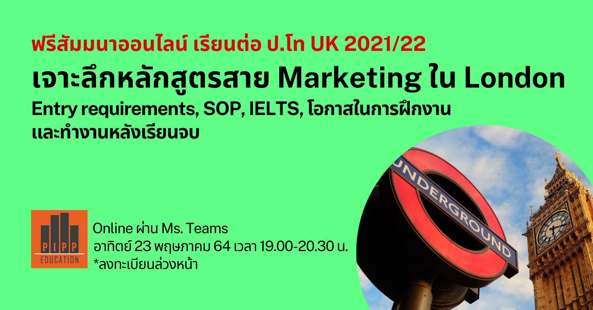 study_uk_marketing