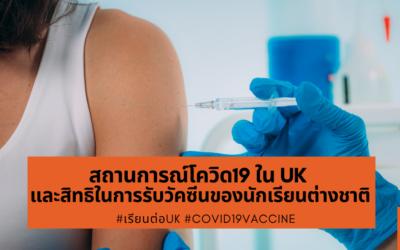 สถานการณ์โควิด19 ใน UK และสิทธิในการรับวัตซีนของนักเรียนต่างชาติ