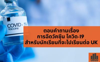 คำถามเรื่องการฉีดวัคซีนโควิด-19 สำหรับนักเรียนที่จะไปเรียนต่อ UK