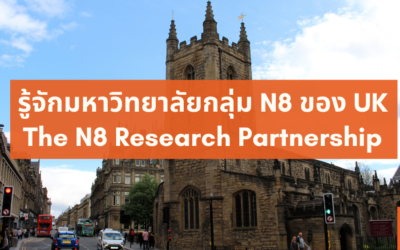 The UK N8 Research Partnership